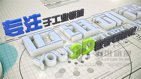 上海机械三维动画制作方案以及优势