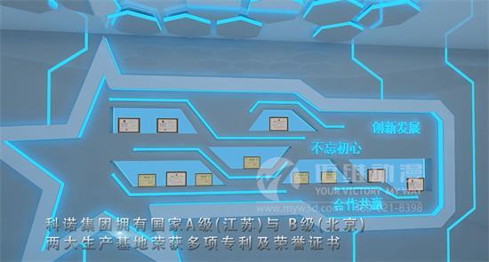 迈维动漫签约北京科诺锅炉有限公司